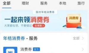2021春节广州年桔消费券什么时候开始领取?