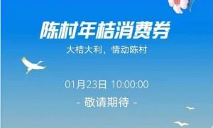 广州2021年桔消费券领取指南(附领取入口)