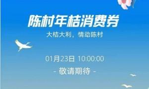 2021广州春节年桔消费券几点开始抢?