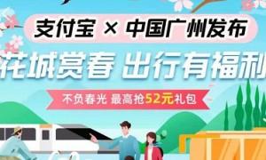 2021广州公交地铁出行券领取攻略(领取时间+领取入口)