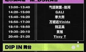 2021广州mdsk音乐节演出时间表一览