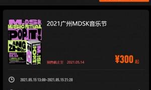 2021广州MDSK音乐节什么时候开始?