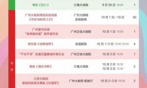 2021广州艺术季时间、地点及节目单一览