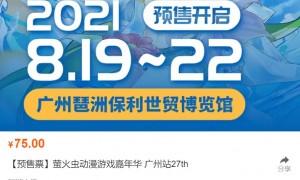 2021年8月广州萤火虫漫展门票多少钱?