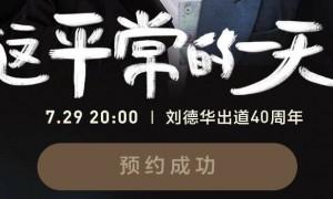 2021刘德华出道40周年抖音直播入口