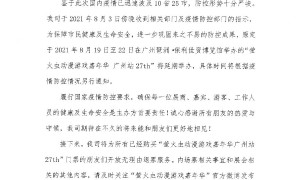 2021广州27届萤火虫动漫游戏嘉年华延期举办