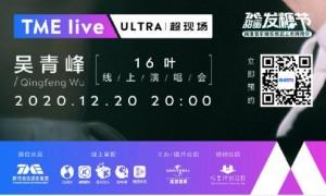2020吴青峰16叶线上演唱会(时间+直播入口)