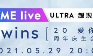 twins2021年有演唱会吗(时间+门票+直播入口)