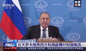俄罗斯外交部长拉夫罗夫指责西方利用疫情对别国施压