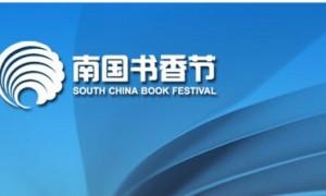 2020年广州南国书香节什么时候开始?