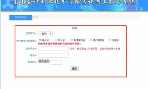 2020广州全国会计资格考试网上打印准考证时间
