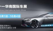 2020广州十一华南国际车展坐公交怎么走?