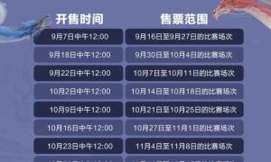 2020王者荣耀KPL秋季赛广州赛区门票多少钱?