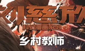 2020第十三届中国国际漫画节有哪些活动?