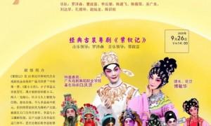 2020广州粤剧艺术博物馆中秋国庆粤剧专场活动