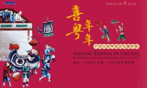 2020广州十三行博物馆节庆文化图片展时间地点一览