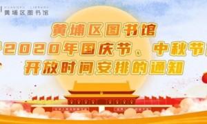 2020广州黄埔区图书馆中秋国庆节开放时间一览