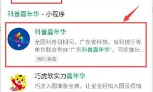 2020第三届广东科普嘉年华(时间+地点+领票方式)