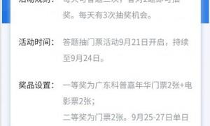 2020广东科普嘉年华免费门票在哪领?附领票步骤