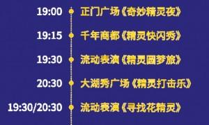 2020国庆节广州融创乐园精灵巡游活动时间表