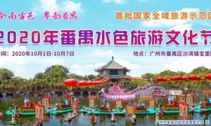 2020广州番禺水色旅游文化节(时间+活动安排)