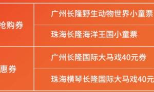 2020国庆长隆国际大马戏40元优惠券(领券时间+抢券入口)