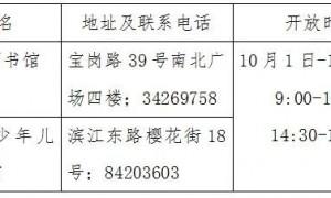 2020广州海珠区图书馆中秋国庆开放时间