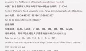 2020广州美术学院艺术机制生产油画展时间及地点一览