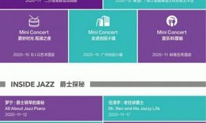 2020年广州爵士音乐节活动日程表一览