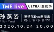 2020孙燕姿线上音乐会(时间+直播入口)