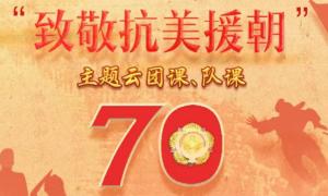 共青团中央2020致敬抗美援朝主题云团课直播在线观看入口