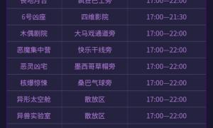 2020万圣节广州长隆有鬼屋吗?