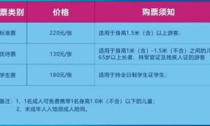 广州正佳海洋世界要门票吗?