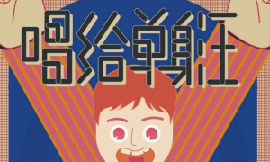 广州2020双十一唱给单身汪主题演唱会(时间+地点+门票)