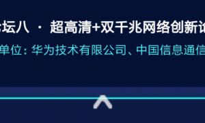 2020广州超高清视频产业发展大会时间表一览