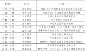 2020广州国际美食主体活动流程一览