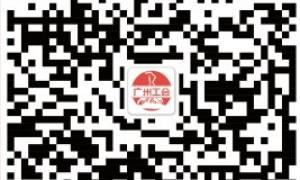 2020广州工会免费健身券领取指南