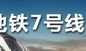 2021广州地铁7号线在建线路最新进展(西延段+二期)