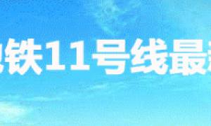 广州地铁11号线进度最新消息(2021)