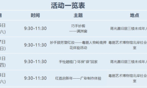 2021广州荔湾博物馆1月活动安排一览
