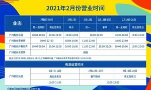 2021广州融创乐园2月开放时间表一览