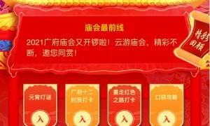 2021广府庙会云有庙会小程序入口