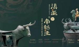 2021广州西汉南越王博物馆滇王与南越王展览时间+精彩看点