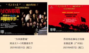 广州中山纪念堂2021元宵节活动一览