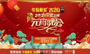 2021各大卫视元宵晚会观看指南(时间+直播入口)