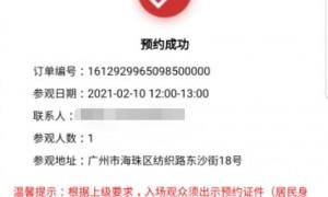 2021广州孙中山大元帅府纪念馆元宵节预约指南