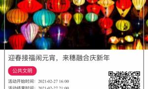2021广州元宵节南沙区游园活动一览