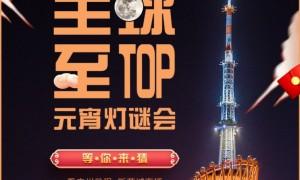 2021广州塔元宵节灯会有吗?