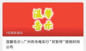 2021广州元宵节取消活动一览