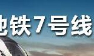广州地铁7号线二期最新进展(2021年3月)